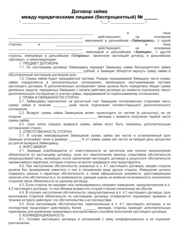 Договор займа между юрлицами с возможностью платежа